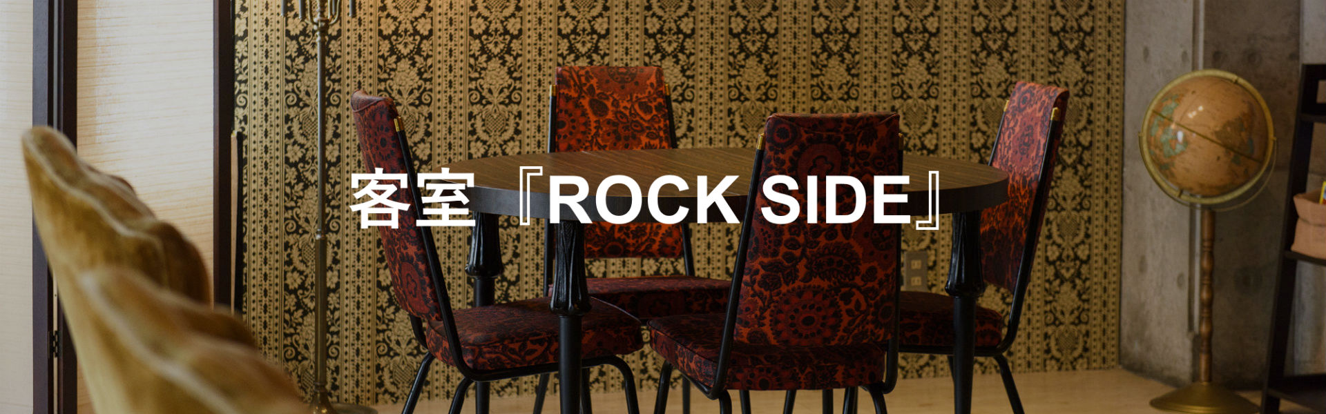 room ROCK SIDE